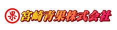 宮崎青果株式会社