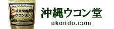 沖縄ウコン堂